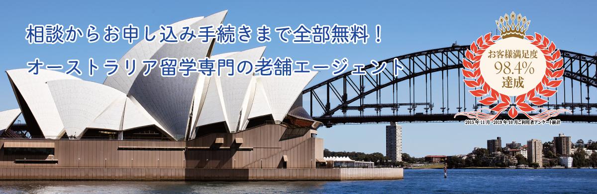 絶対失敗しないオーストラリア 留学・ワーキングホリデー