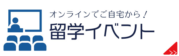 留学イベント・セミナー情報