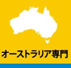 オーストラリア専門