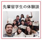 先輩留学生の体験談