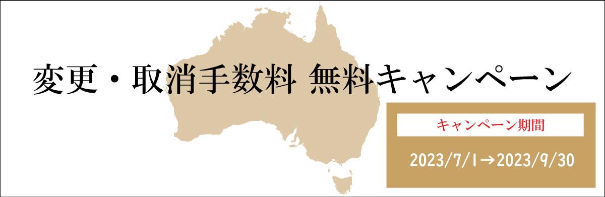 留学キャンペーン
