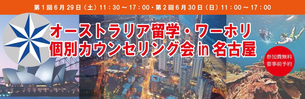 名古屋個別カウンセリング会