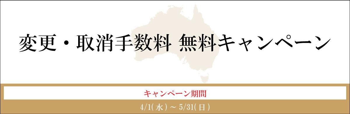 手数料無料キャンペーン200406