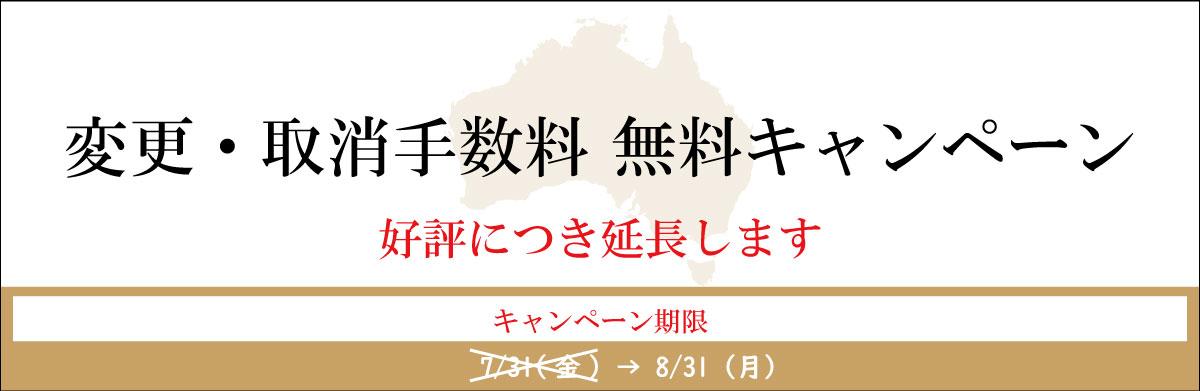 手数料無料キャンペーン200831b