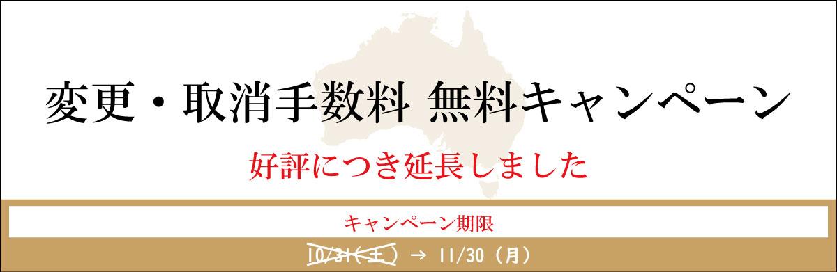 トップイメージ_キャンペーン201130