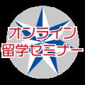 アイキャッチ_オンライン留学セミナー